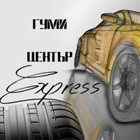 Гуми център Експрес